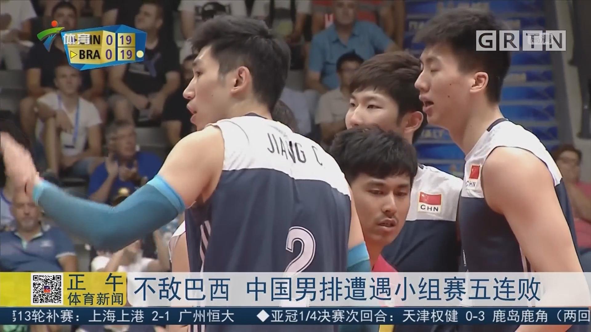 不敌巴西 中国男排遭遇小组赛五连败