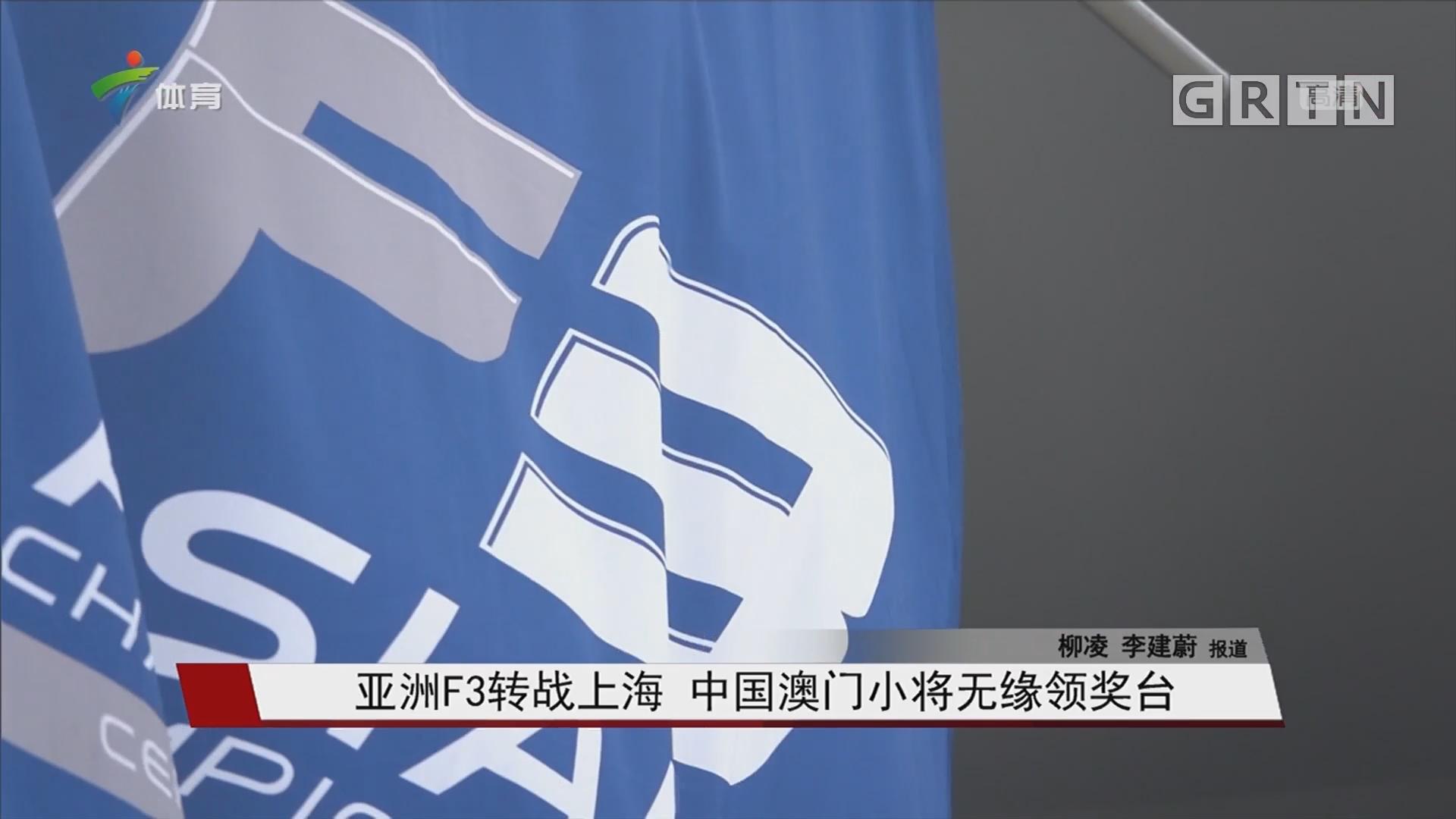亞洲F3轉戰上海 中國澳門小將無緣領獎臺