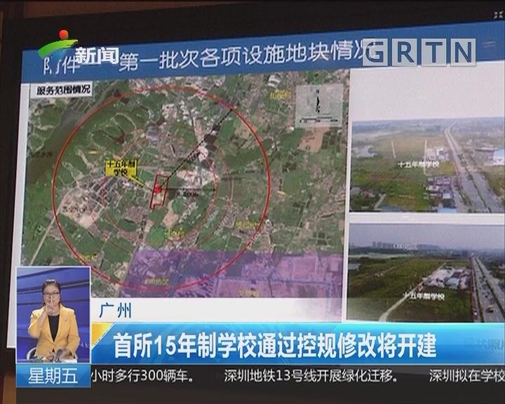 广州:首所15年制学校通过控规修改将开建
