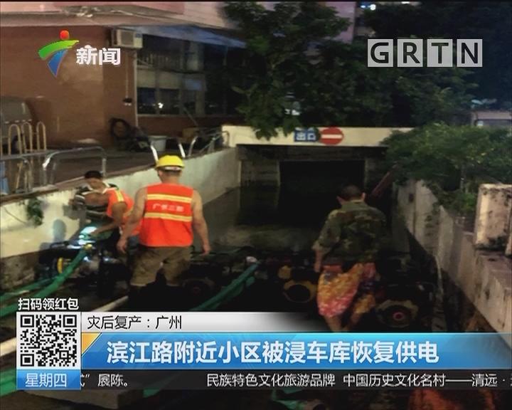 灾后复产:广州 滨江路附近小区被浸车库恢复供电