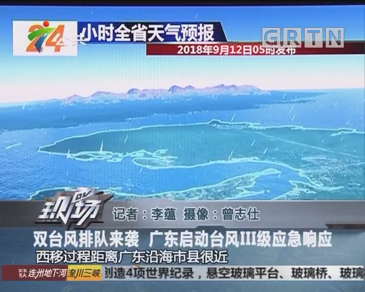 双台风排队来袭 广东启动台风Ⅲ级应急响应