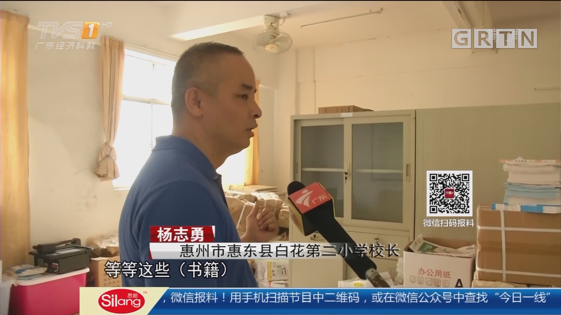 广东各地抢险救灾:惠州惠东县 教职工冒雨搬书 新书完好无损