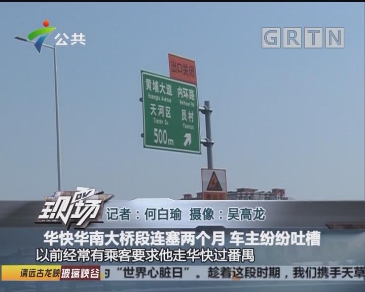 华快华南大桥段连塞两个月 车主纷纷吐槽