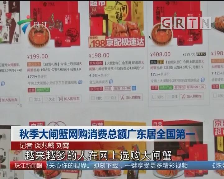 秋季大闸蟹网购消费总额广东居全国第一