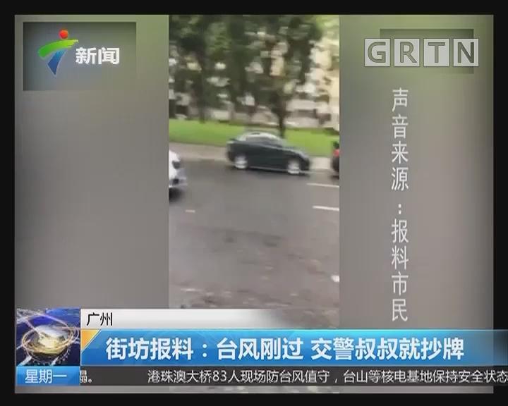 广州 街坊报料:台风刚过 交警叔叔就抄牌