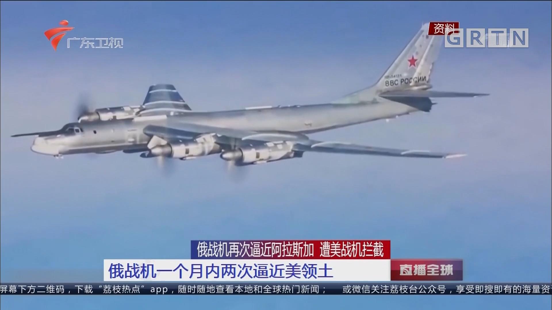 俄战机再次逼近阿拉斯加 遭美战机拦截:俄战机一个月内两次逼近美领土