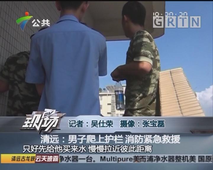 清远:男子爬上护栏 消防紧急救援