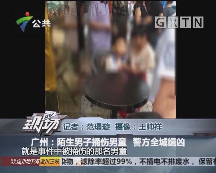 广州:陌生男子捅伤男童 警方全城缉凶