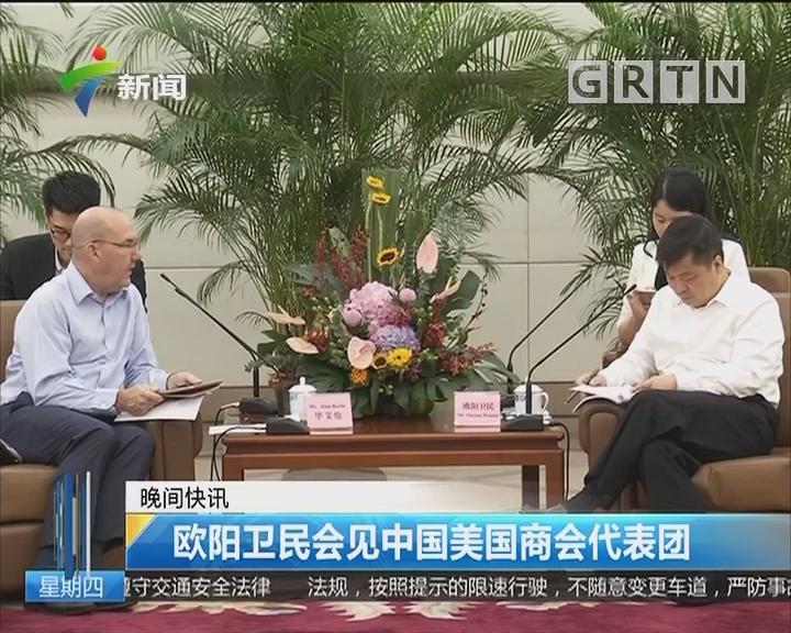欧阳卫民会见中国美国商会代表团