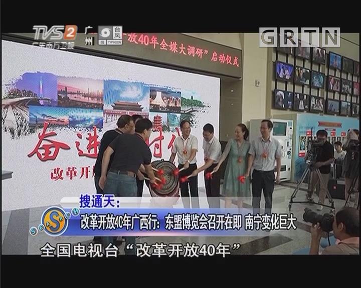 改革开放40年广西行:东盟博览会召开在即 南宁变化巨大