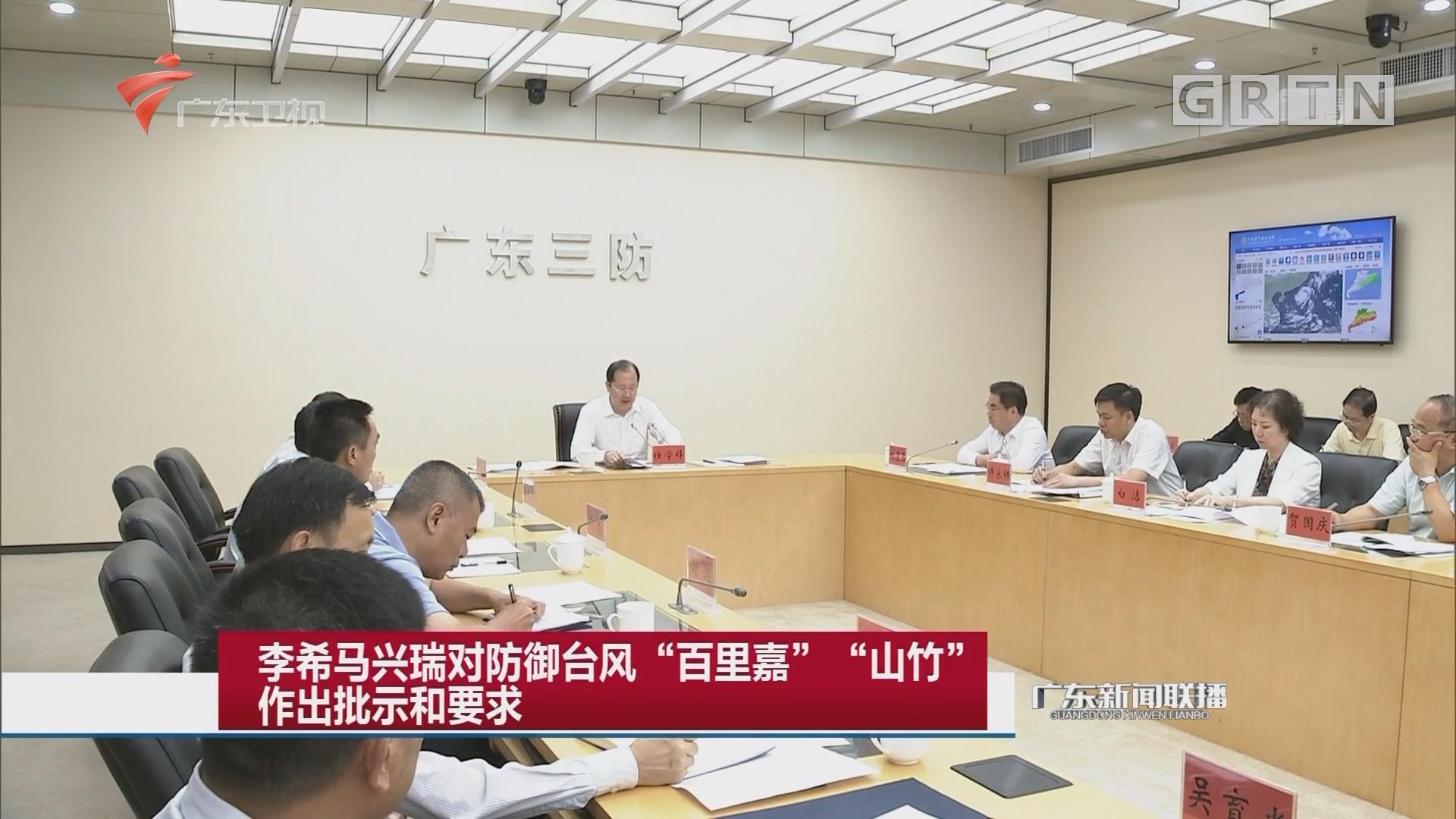 """李希马兴瑞对防御台风""""百里嘉""""""""山竹""""作出批示和要求"""