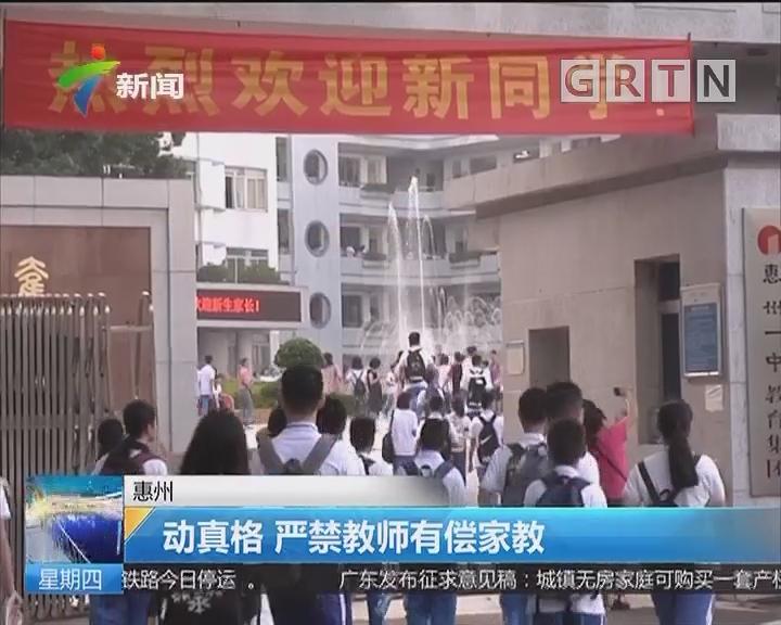 惠州:动真格 严禁教师有偿家教