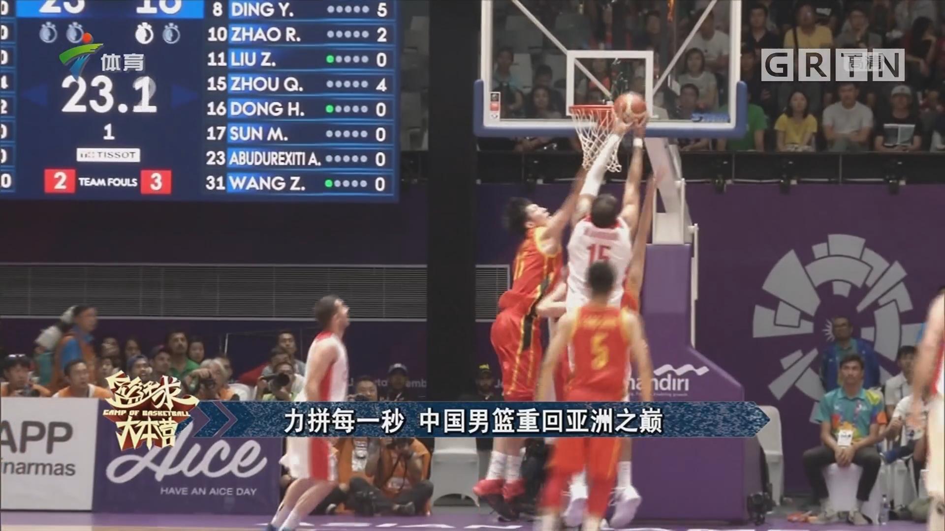 力拼每一秒 中国男篮重回亚洲之巅