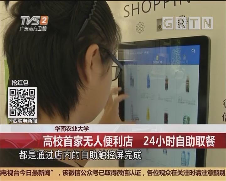 华南农业大学:高校首家无人便利店 24小时自助取餐
