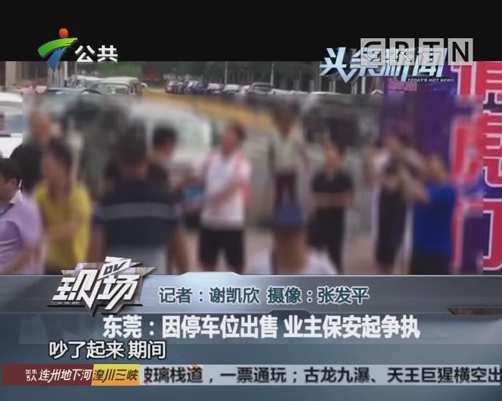 东莞:因停车位出售 业主保安起争执