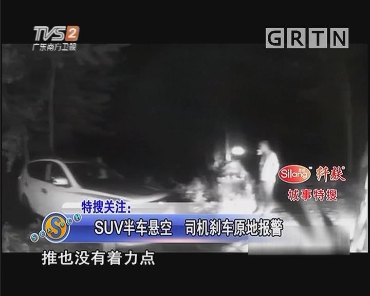 SUV半车悬空 司机刹车原地报警