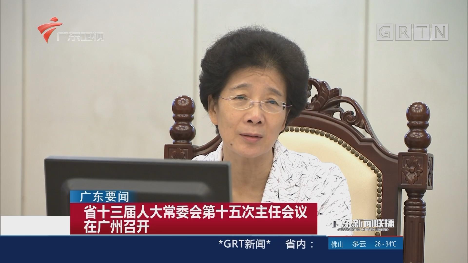 省十三屆人大常委會第十五次主任會議在廣州召開