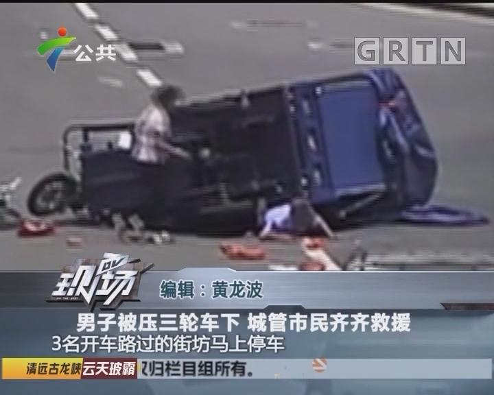男子被压三轮车下 城管市民齐齐救援