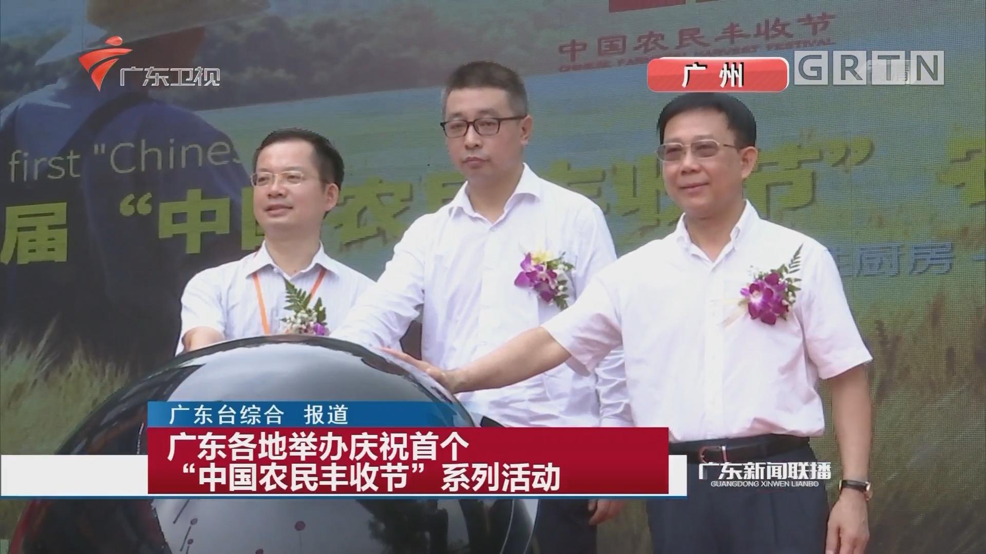 """廣東各地舉辦慶祝首個""""中國農民豐收節""""系列活動"""