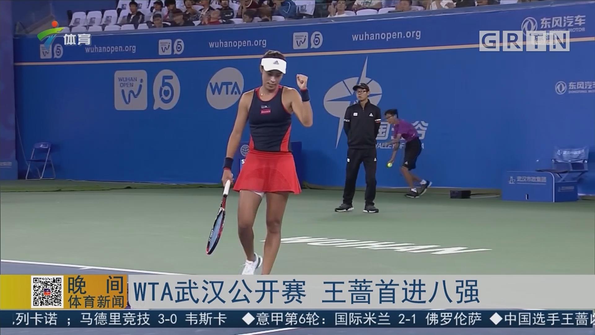 WTA武汉公开赛 王蔷首进八强