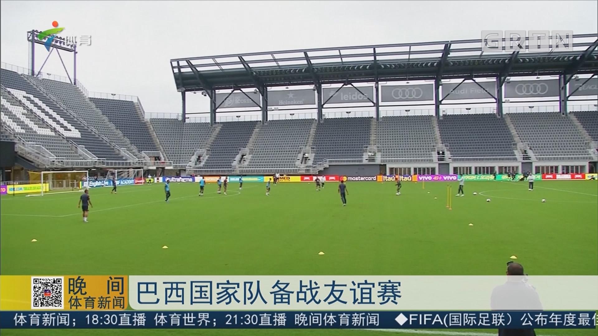 巴西国家队备战友谊赛