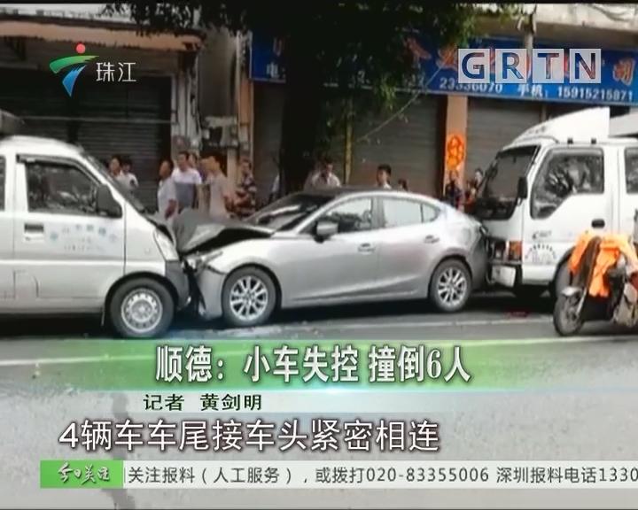 顺德:小车失控 撞倒6人