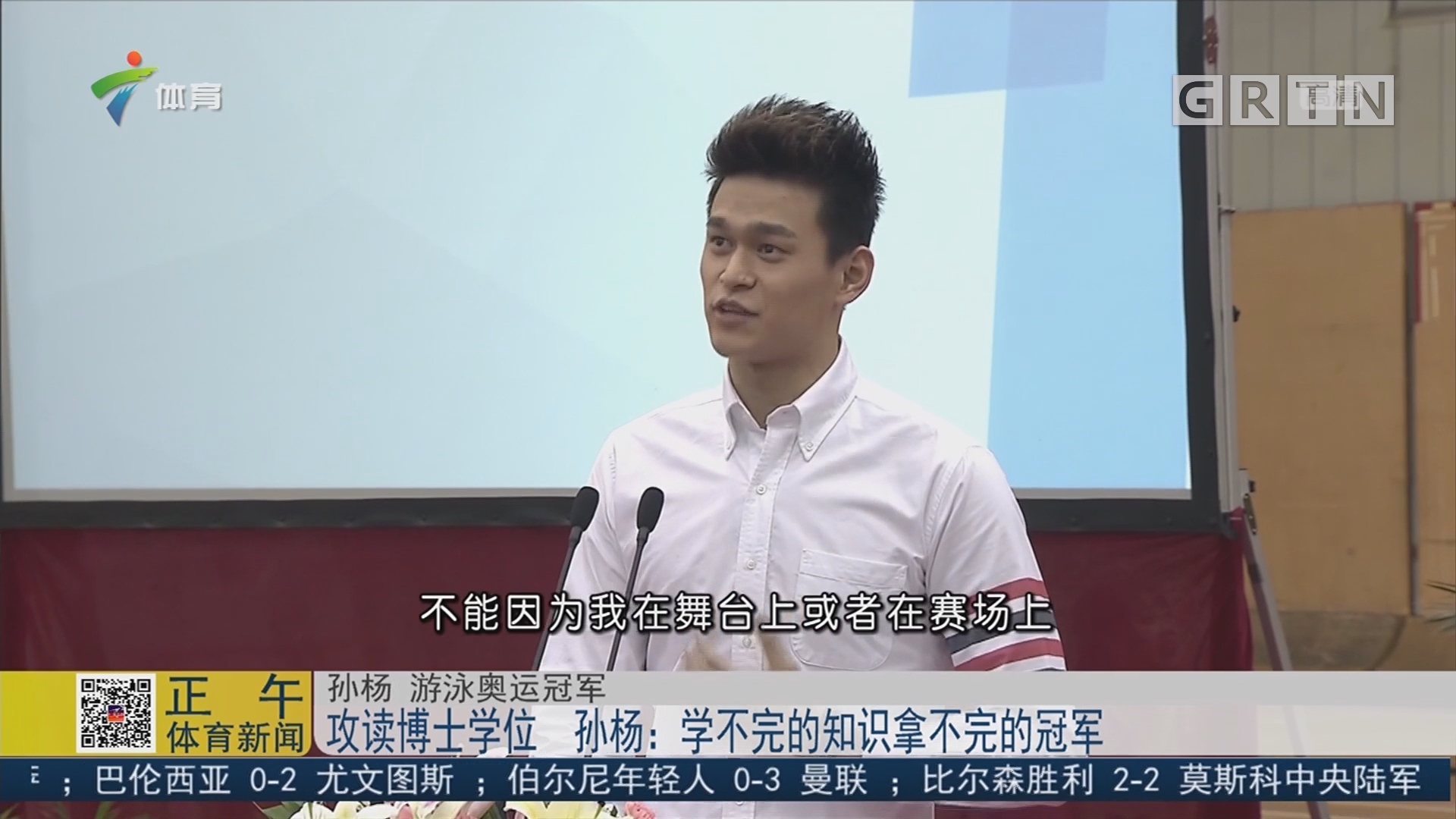 攻读博士学位 孙杨:学不完的知识拿不完的冠军