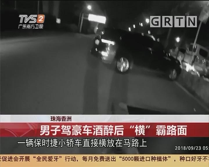 """珠海香洲:男子驾豪车酒醉后""""横""""霸路面"""