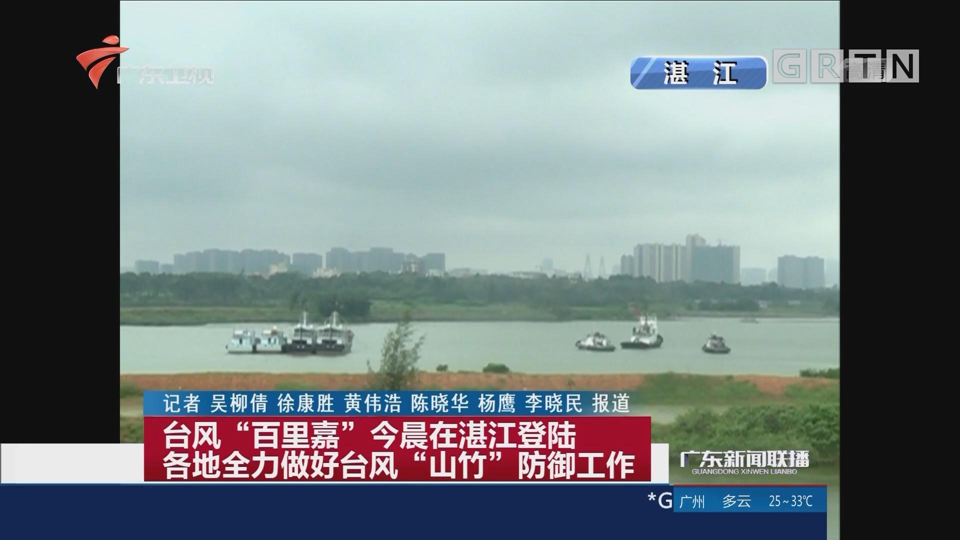 """台风""""百里嘉""""今晨在湛江登陆 各地全力做好台风""""山竹""""防御工作"""