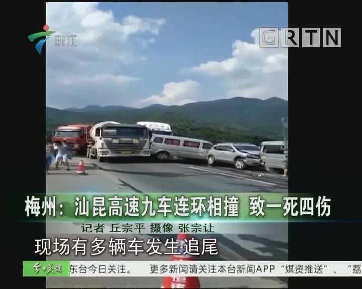 梅州:汕昆高速九车连环相撞 致一死四伤