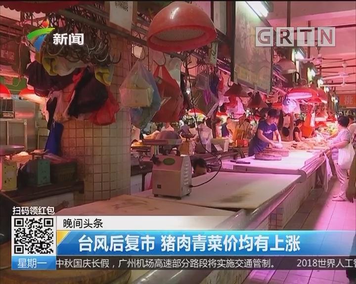 台风后复市 猪肉青菜价均有上涨