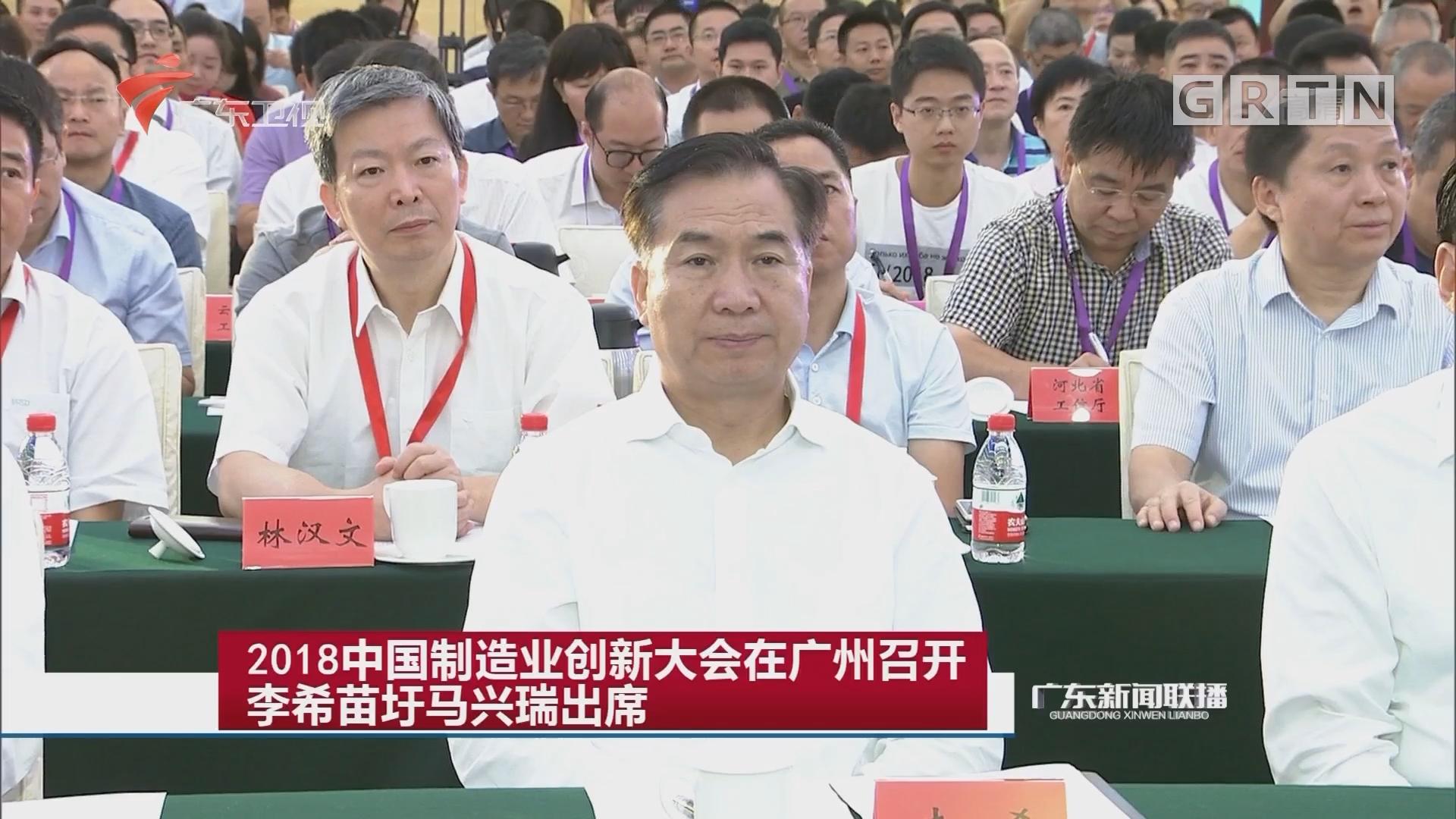 2018中國制造業創新大會在廣州召開 李希苗圩馬興瑞出席