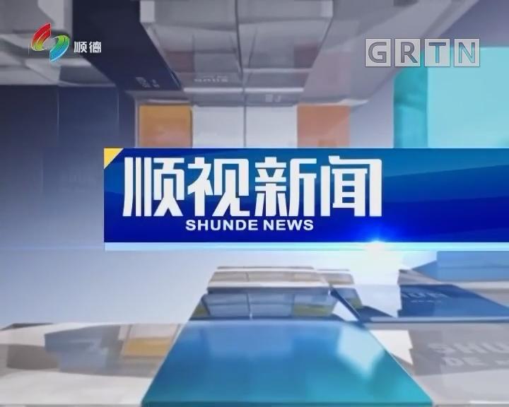 [2018-09-13]顺视新闻:顺德党政代表团到江苏江阴考察学习