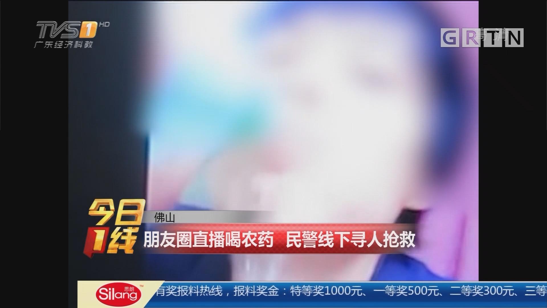 佛山:朋友圈直播喝农药 民警线下寻人抢救