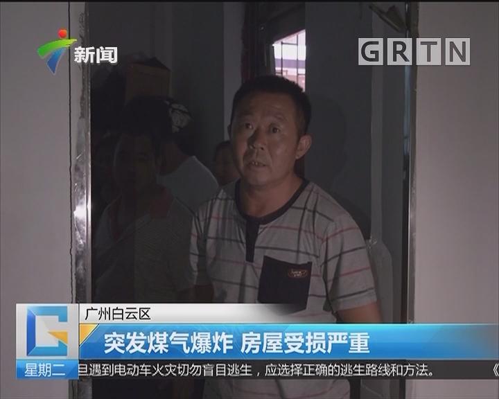 广州白云区:突发煤气爆炸 房屋受损严重