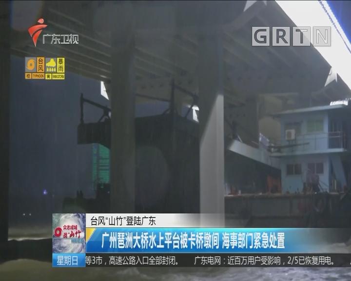 """台风""""山竹""""登陆广东:广州琶洲大桥水上平台被卡桥墩间 海事部门紧急处置"""