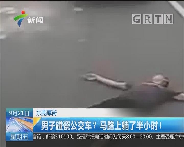 东莞厚街:男子碰瓷公交车?马路上躺了半小时!