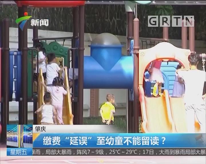"""肇庆:缴费""""延误""""至幼童不能留读?"""