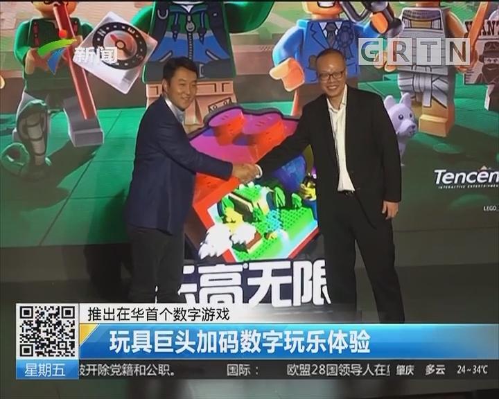 推出在华首个数字游戏:玩具巨头加码数字玩乐体验