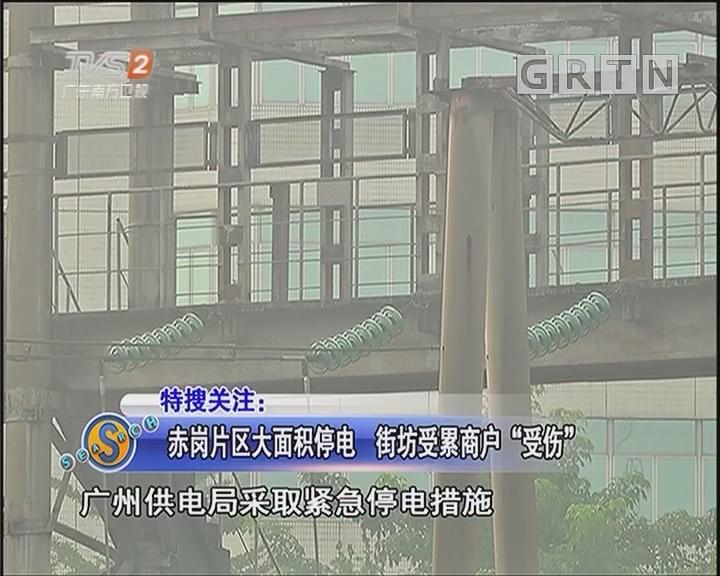"""赤岗片区大面积停电 街坊受累商户""""受伤"""""""