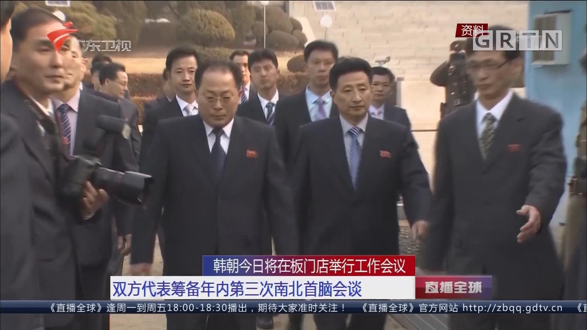 韩朝今日将在板门店举行工作会议:双方代表筹备年内第三次南北首脑会谈