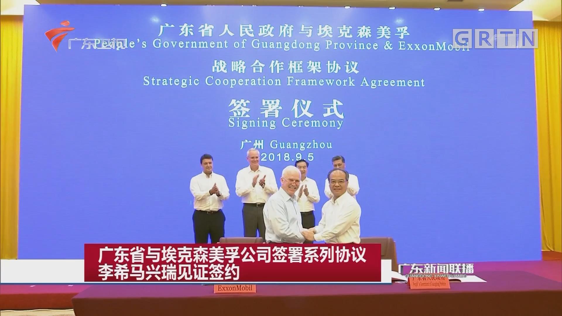 广东省与埃克森美孚公司签署系列协议 李希马兴瑞见证签约