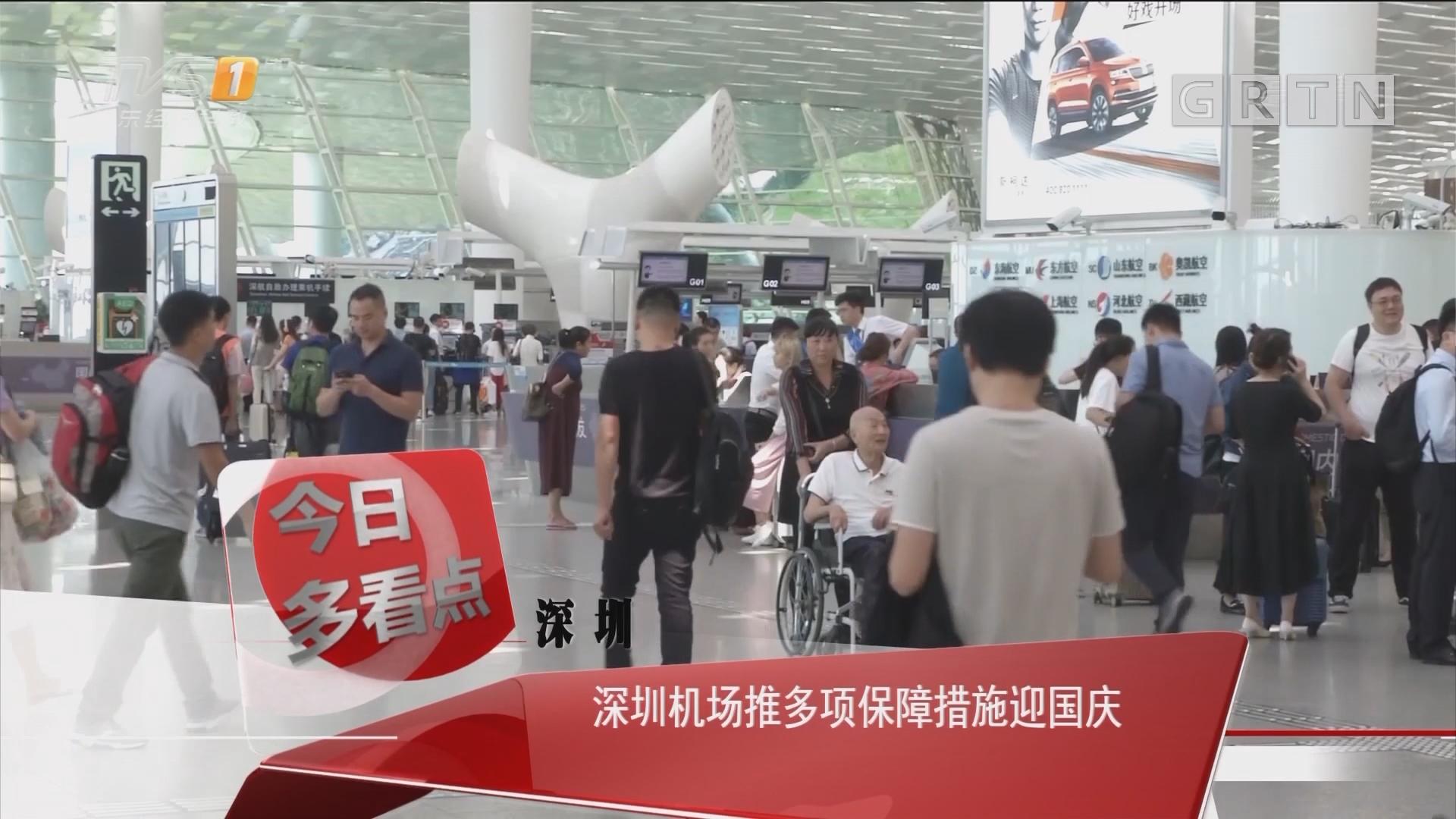 深圳:深圳机场推多项保障措施迎国庆