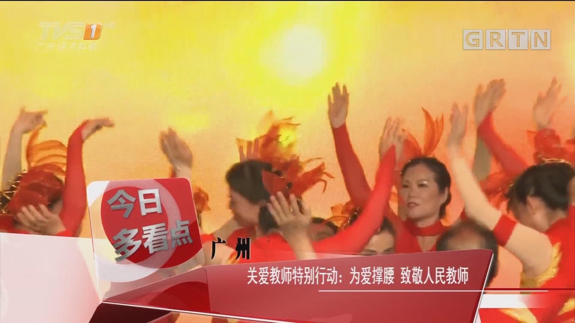 广州:关爱教师特别行动:为爱撑腰 致敬人民教师