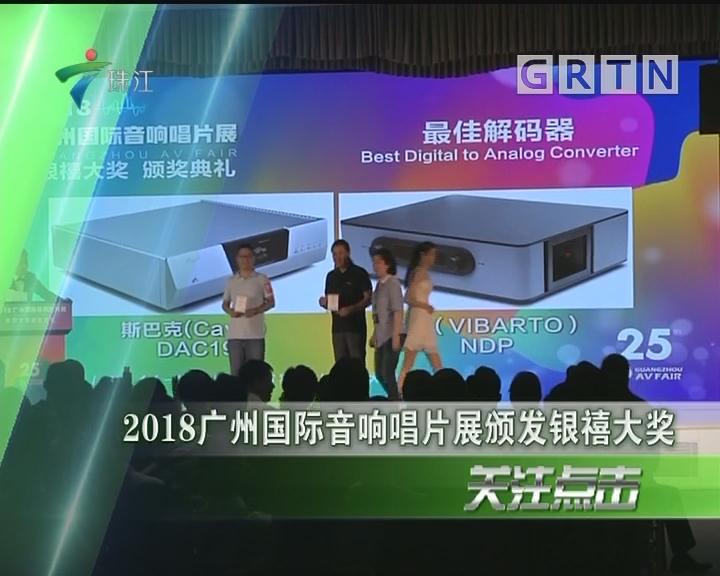 2018广州国际音响唱片展颁发银禧大奖