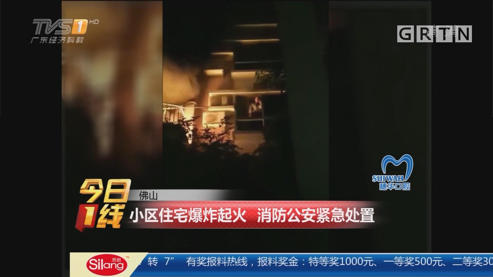 佛山:小区住宅爆炸起火 消防公安紧急处置