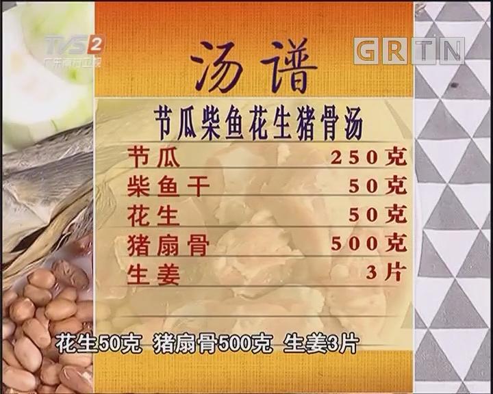 节瓜柴鱼花生猪骨汤