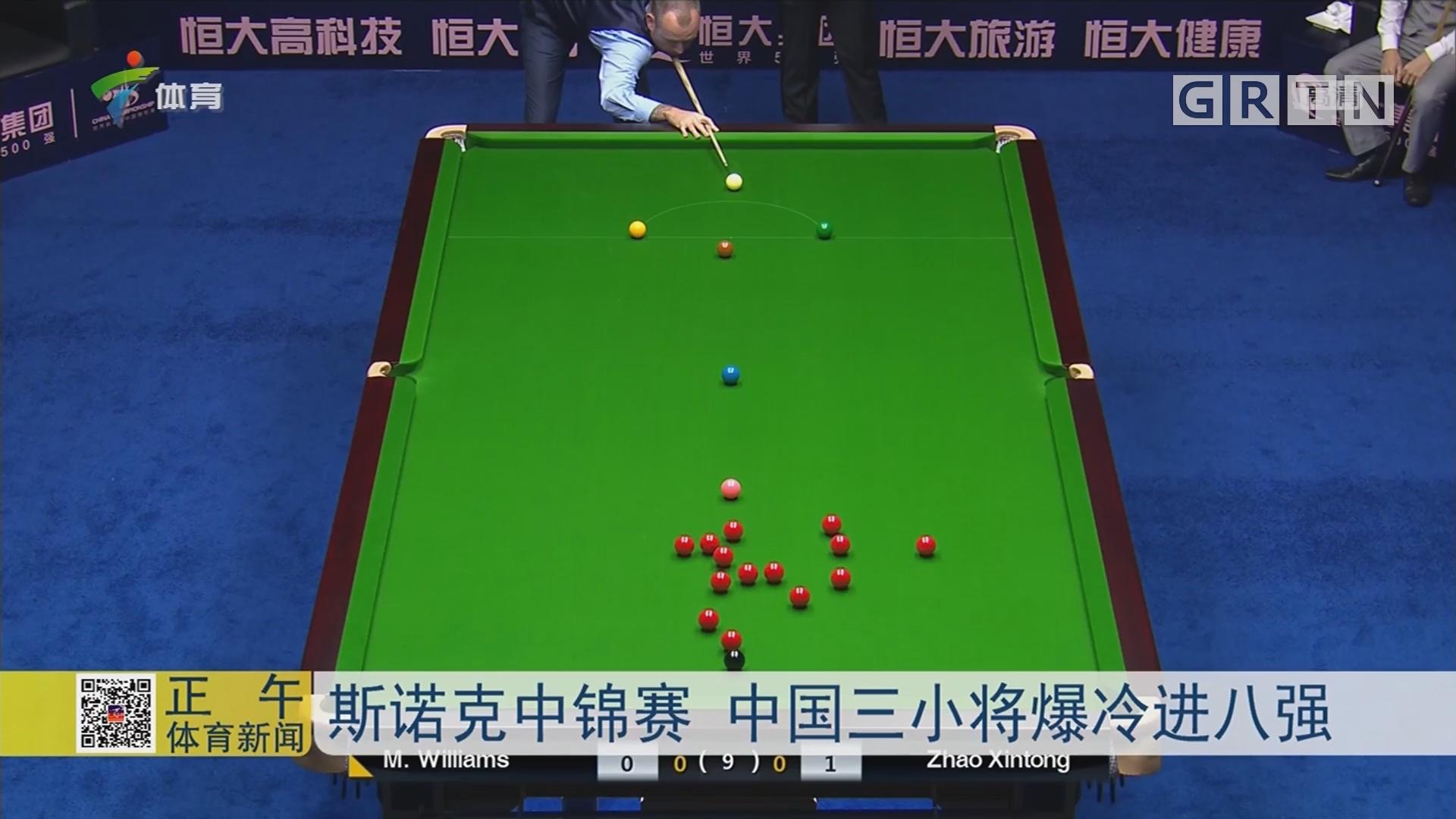 斯诺克中锦赛 中国三小将爆冷进八强