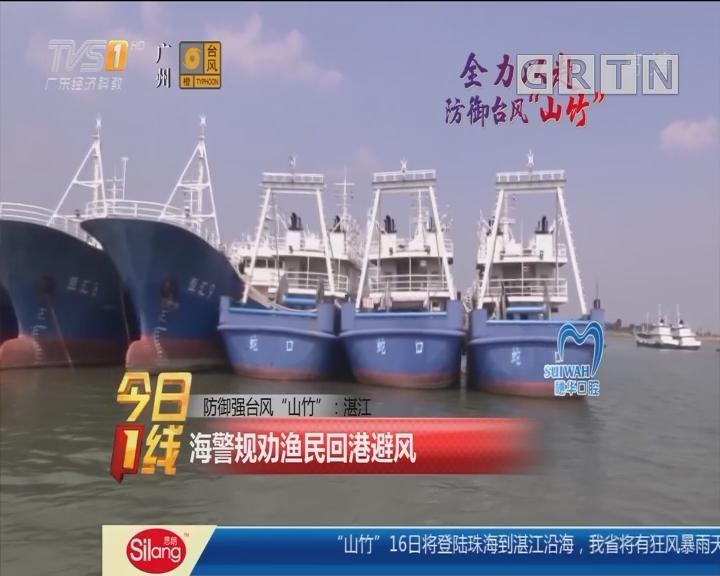 """防御强台风""""山竹"""":湛江 海警规劝渔民回港避风"""
