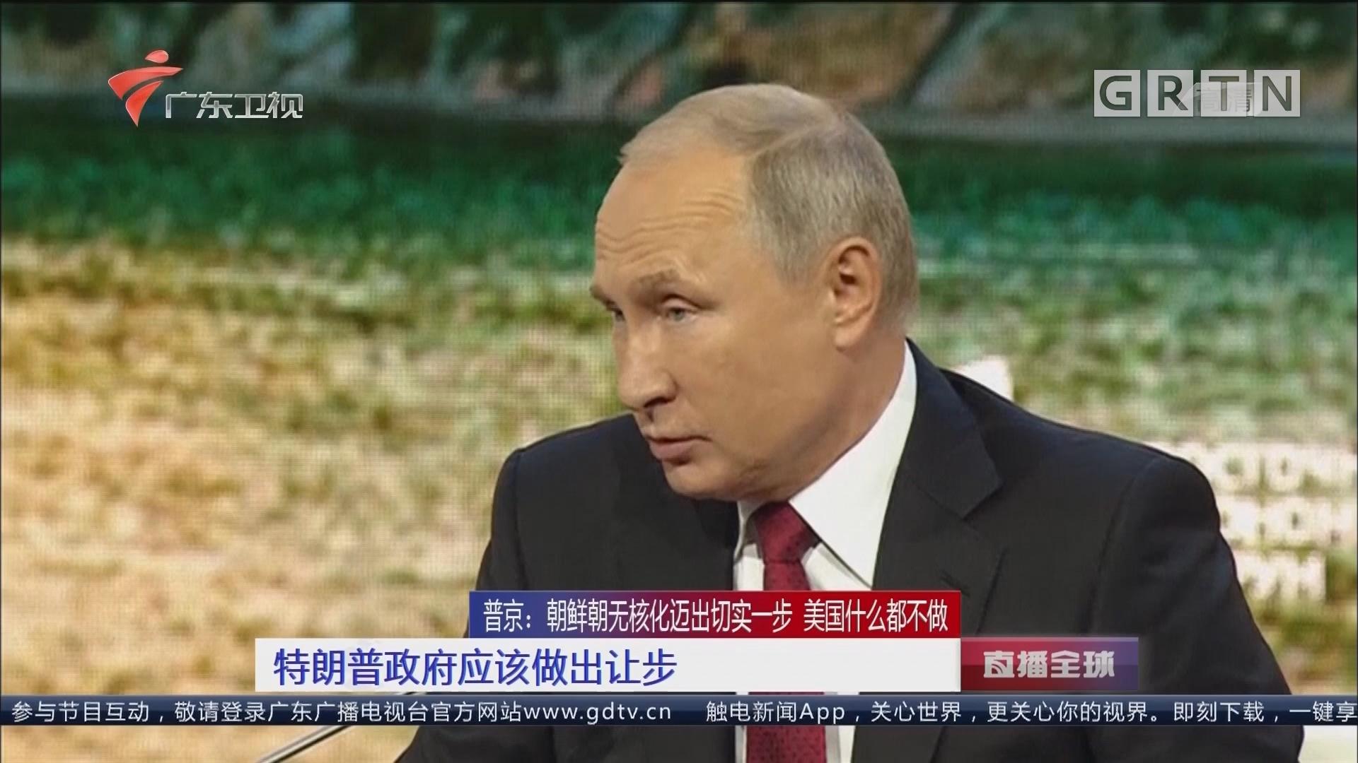普京:朝鲜朝无核化迈出切实一步 美国什么都不做 特朗普政府应该做出让步